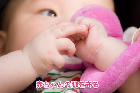 赤ちゃんの肌を守るために知っておきたいこと