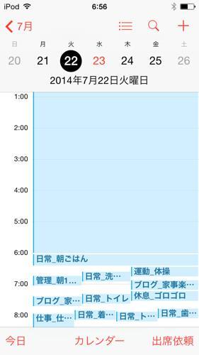 th_2014-07-23 06.56.36