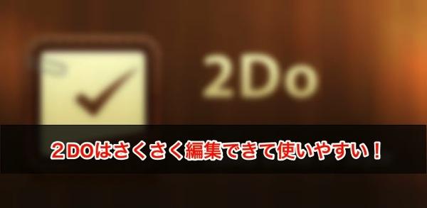 タスク管理アプリ『2DO』はさくさく編集できて使いやすい