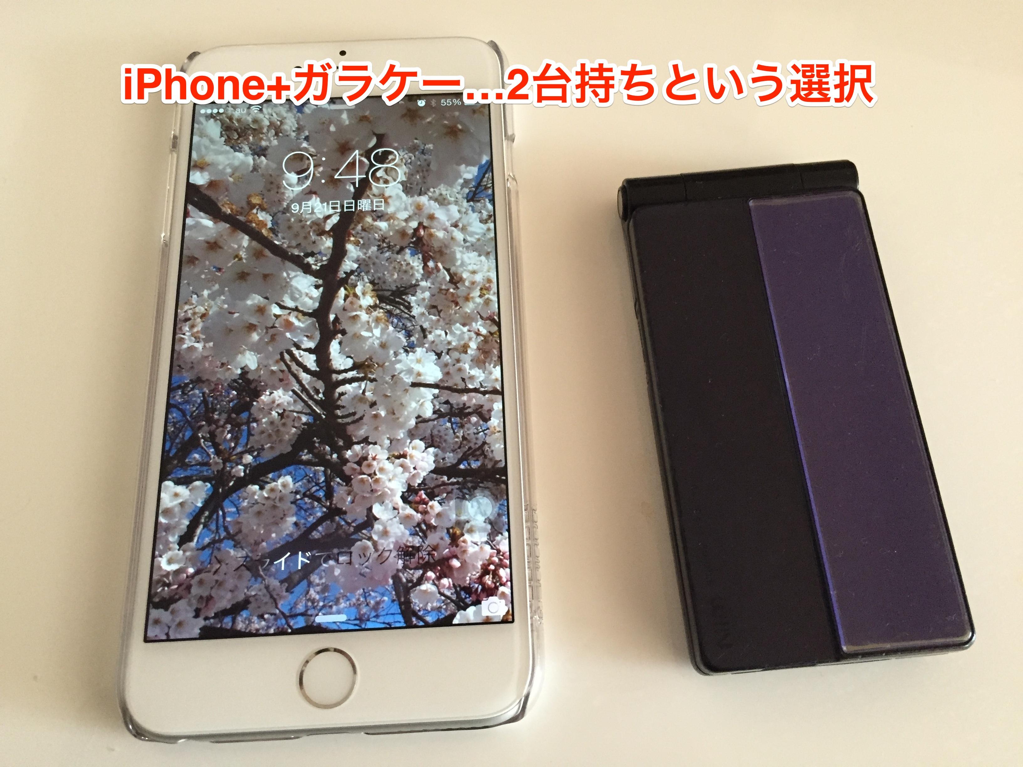 iPhone6SIMフリー+ガラケーの2台持ちは、はたしてお得なのか?