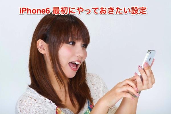 初めてのiPhone6…初めにやっておくと便利な2つのこと