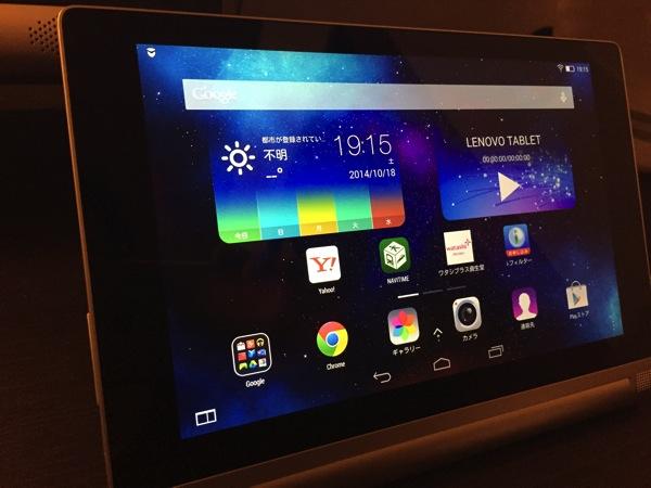 YOGA Tablet2購入…初めての使用感レビュー