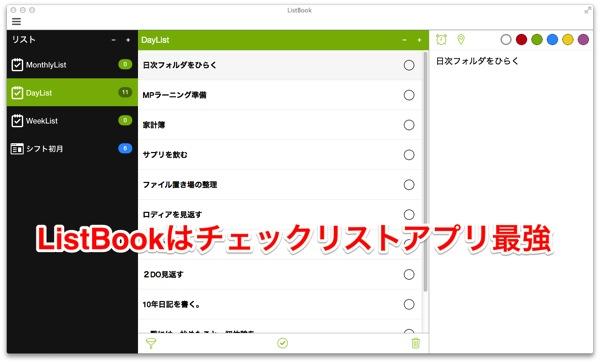 チェックリストアプリ『ListBook』はMacとiPhoneで同期ができて便利