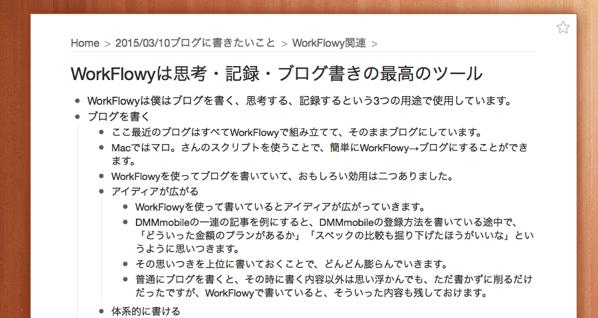 WorkFlowyは思考・記録・ブログを書くための最高のツール