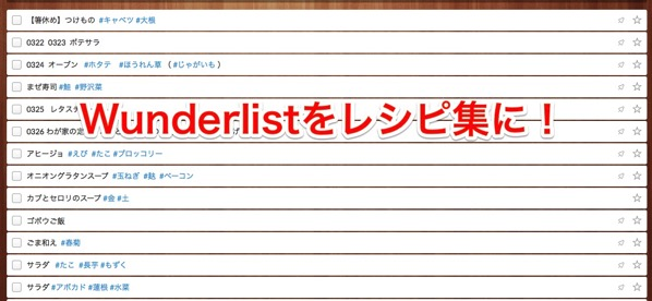 Wunderlistで自分だけのレシピ集をつくる