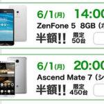 楽天モバイルで機種セット半額キャンペーン!AscendMate7、Zenfone5もあり