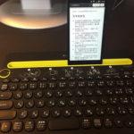 パソコンでiPhoneでも切り替えて使えるBluetoothキーボードがすごい