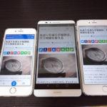 AscendMate7とiPhone6、iPhone6Plus スペック・実機比較