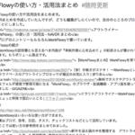 アウトライナー『WorkFlowy』の使い方・活用法まとめ