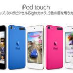 新型iPod touch(第6世代)と第5世代、iPhone6などとの違いとスペック比較