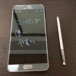 GalaxyNote5でSペンはさらに進化!スリープ画面に書ける!
