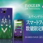 エヴァンゲリオンスマートフォン発売決定!スペックが低すぎる!