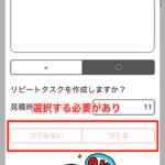 #たすくま バージョンアップ1.1.6の変更点まとめ