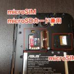 6インチZenfone2LaserのSDカード・SIM・お勧め設定・評価レビュー