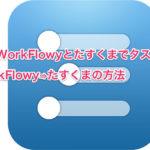 第2回 WorkFlowyとたすくまでタスク管理〜タスクを3つに分類とWorkFlowy⇛たすくまの方法