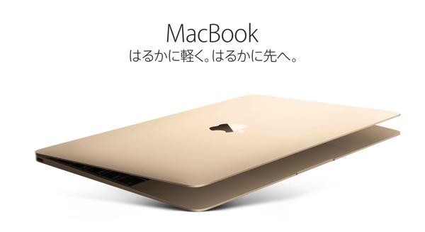 MacBook Apple 日本