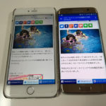 iphoneとGalaxy S7 edgeをいろいろ比較