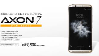 AXON7とZenFone3 Deluxe・Moto G4Plusのスペック比較