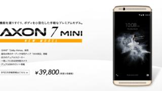 【5.2インチ】AXON7 mini・P9・ZenFone3比較