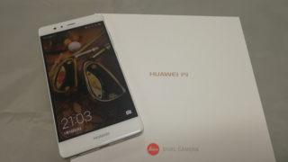 Huawei P9レビュー!ダブルレンズカメラで質感がいい
