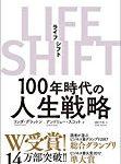 『LIFE SHIFT 100年時代の人生戦略』を読んで未来について考える