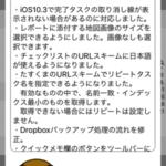 #たすくま バージョンアップ1.1.16(2017/09/14)の変更点まとめ