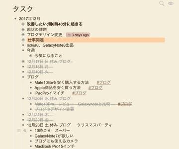 スクリーンショット 2017 12 23 9 09 11