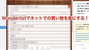 Wunderlistをネットでの買い物リストにする!