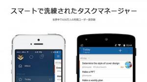 たすくまと連携できるタスク管理アプリを試行錯誤して辿り着いたDoit.im
