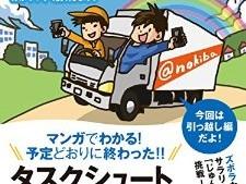 たすくま(Taskuma)使い方・活用法・参考記事まとめ