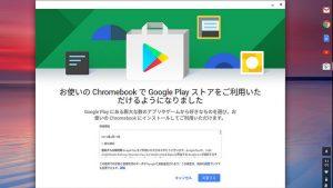 ChromebookにAndroidアプリをインストールする