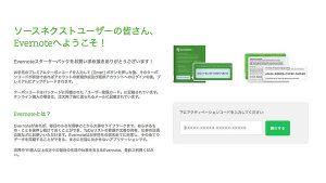 月額294円!Evernoteプレミアム版を安く購入する方法