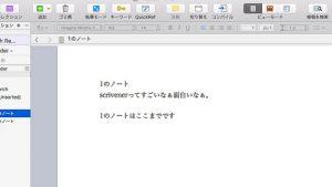 scrivenerを使い始めました!