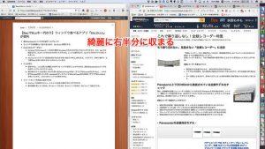 【MacでWinキー代わり】ウィンドウ並べるアプリ『Shiftit』が便利