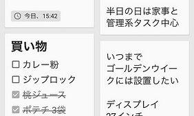 メモツール「GoogleKeep」は思った以上に便利!家族の買い物リストとしても使える