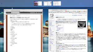 仮想デスクトップは使ってみると便利!Macでの設定方法を解説