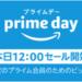2018年Amazonプライムデーおすすめ商品!