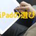 【2019年】iPadの選び方!種類別に比較・おすすめを紹介(iPad Pro12.9・11/iPad/iPad Air/iPad mini5)