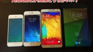 iPhoneとAndroidどっちがいいかを比較してみた